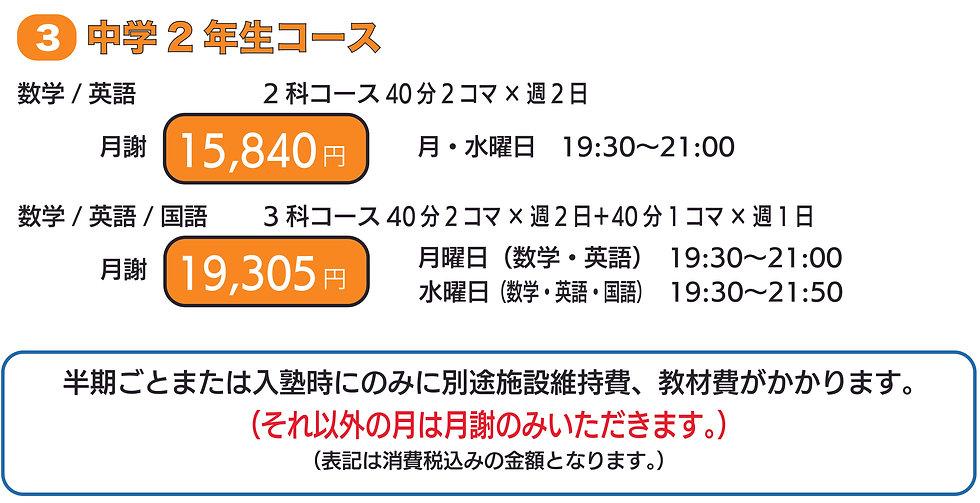 21太田中2_2_9月.jpg