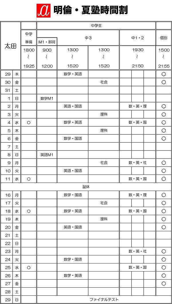 21夏太田日程.jpg