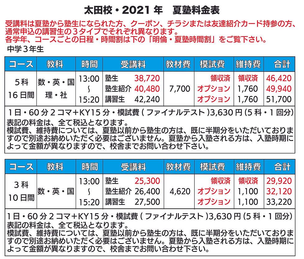 太田21夏3料金1.jpg