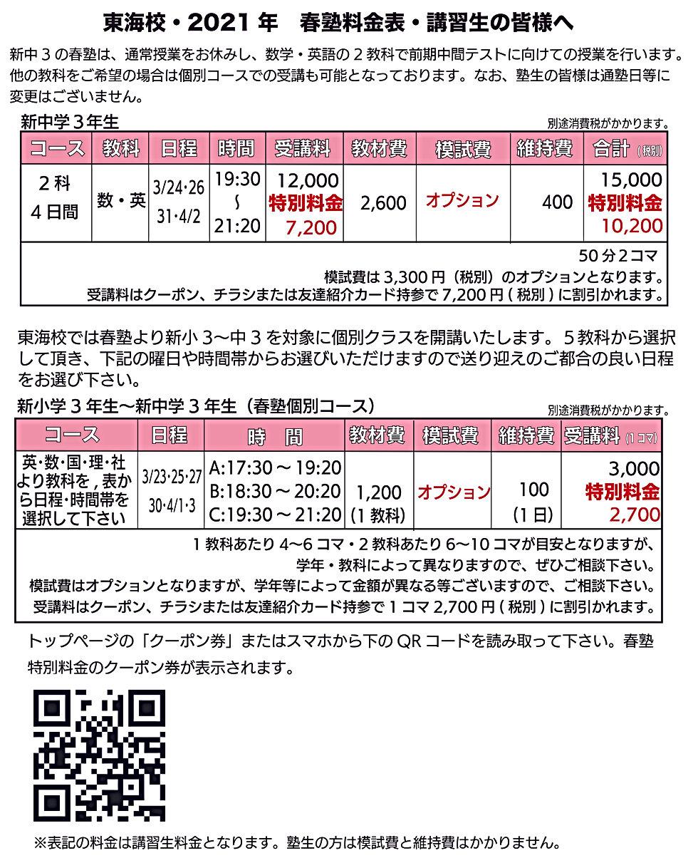 東海2021春料金表.jpg