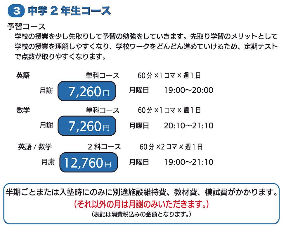 21大宮中2_2.jpg
