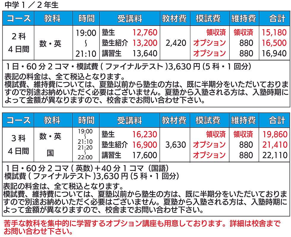 大宮21夏1/2料金1.jpg
