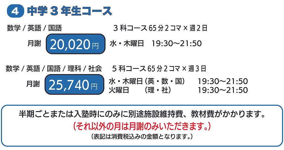 21那珂中3_2.jpg