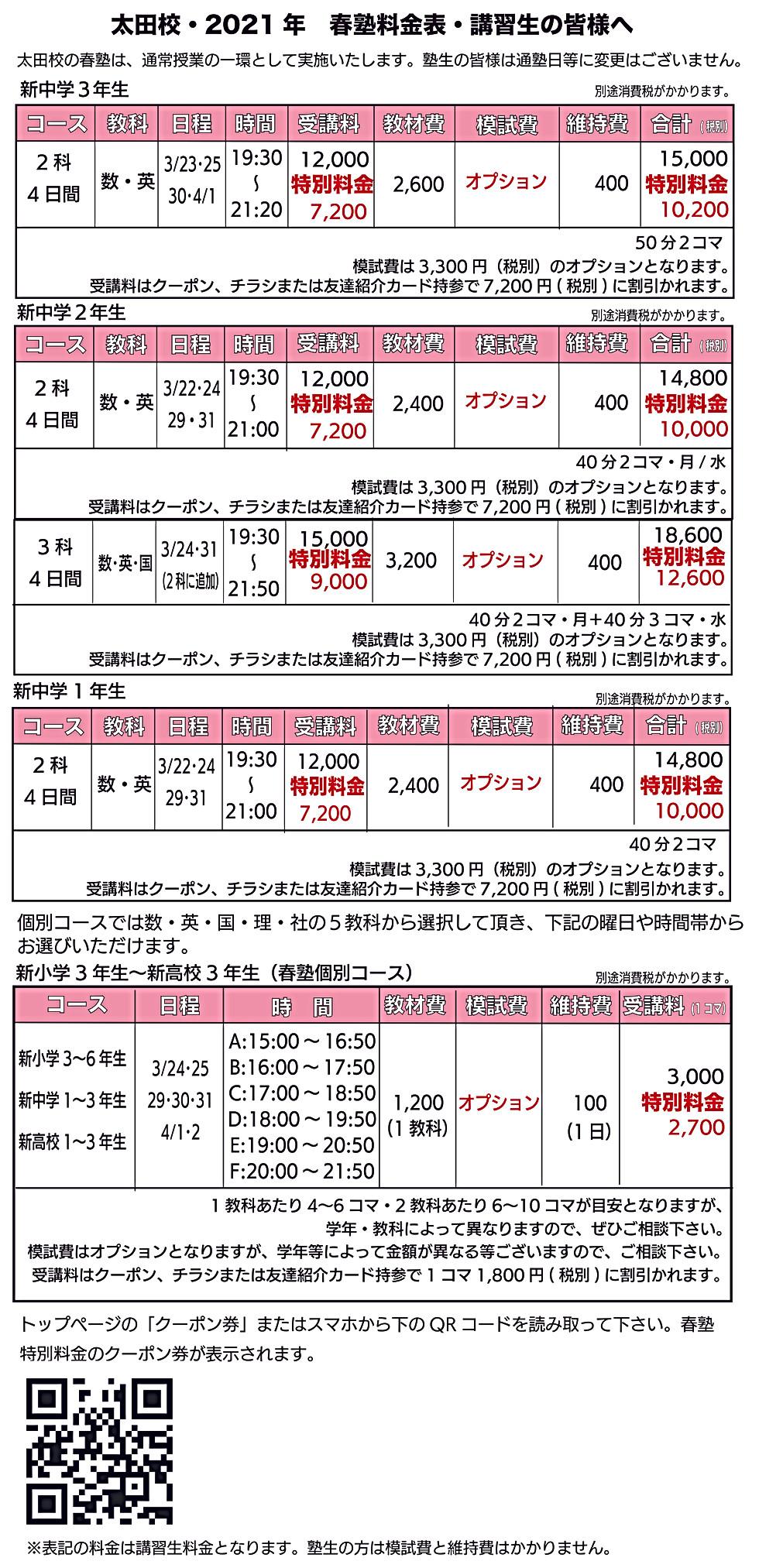 太田2021春料金表.jpg