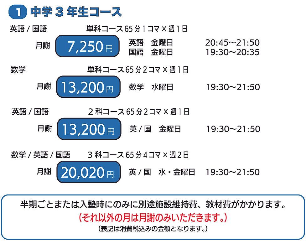 21東海中3_2.jpg