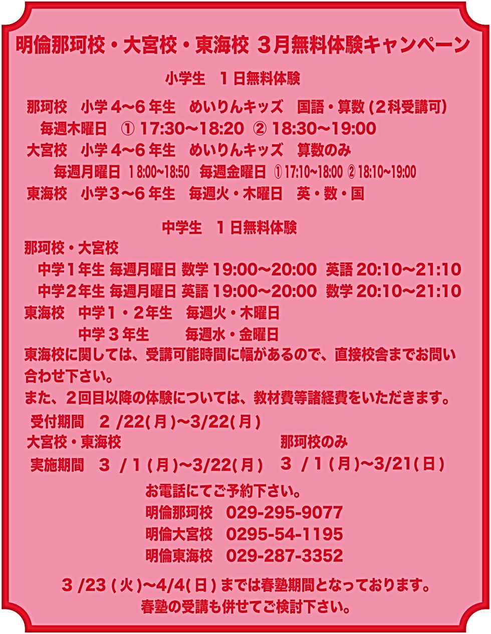 3月大宮_那珂_東海-1.jpg