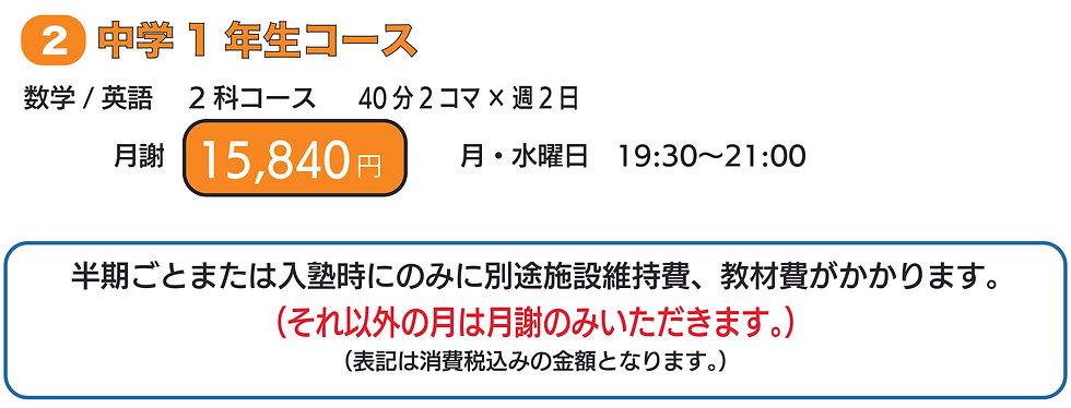 21太田中1_2_9月.jpg