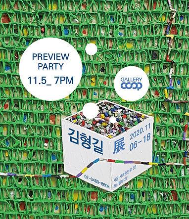 김형길 초대전-초대장1.jpg