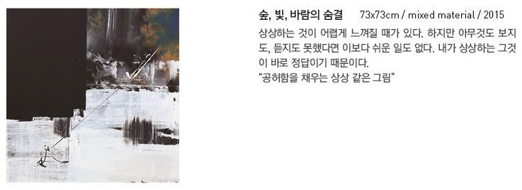 연상록_숲, 빛, 바람의 숨결 (3)
