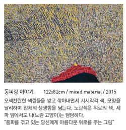 김재신_동피랑 이야기