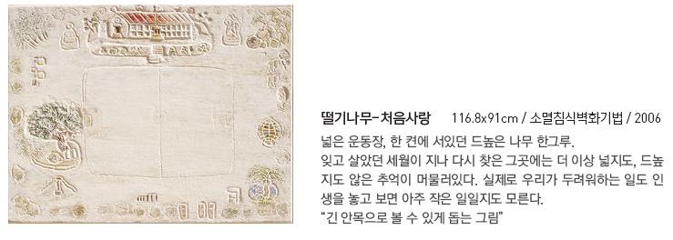 이경성_떨기나무처음사랑