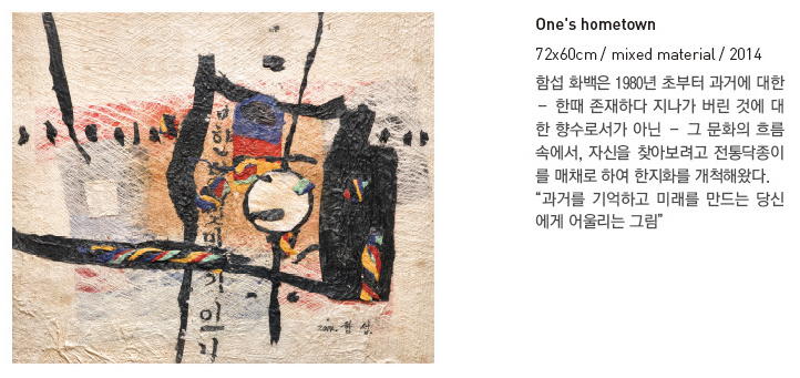 함섭_One'shometown