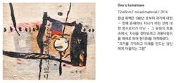 함섭_One'shometown
