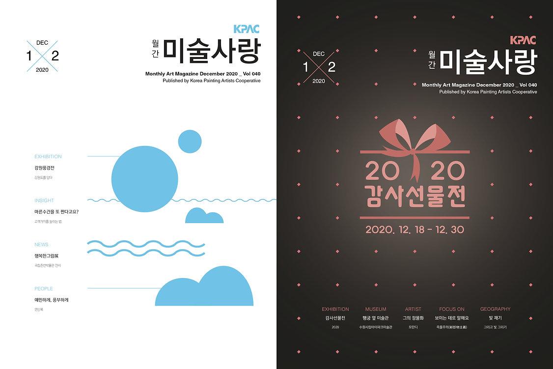 [미술사랑] 2020년 12월호.jpg