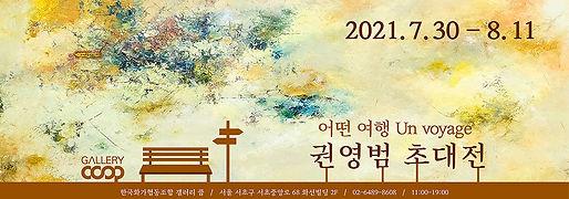 권영범 초대전 현수막(홈페이지).jpg