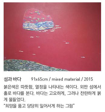 김재신_섬과바다