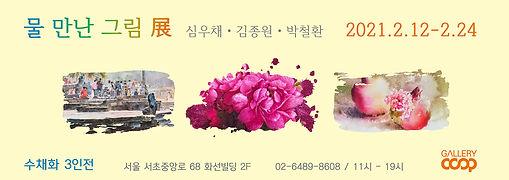 수채화 3인전 현수막(홈페이지).jpg