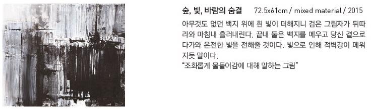 연상록_숲, 빛, 바람의 숨결 (2)