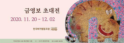 금영보 초대전 현수막(홈페이지).jpg