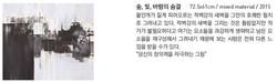 연상록_숲, 빛, 바람의 숨결 (1)