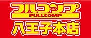 フルコンプ様ロゴ1.jpg