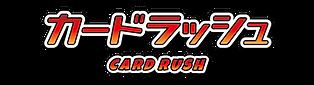カードラッシュロゴ.png
