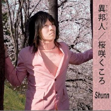 異邦人(エトランジェ)/桜咲くころ(CD)