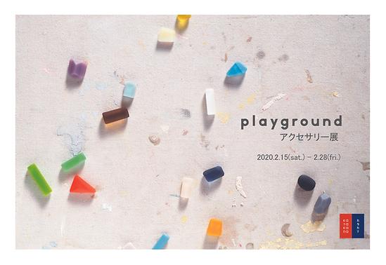 playground_katakanaDM表.TIF