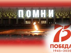Указ о проведении в России Года памяти и славы