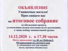 Итоговое собрание ППМИ 2021