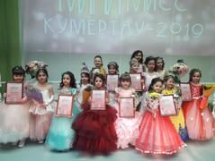 «Мини Мисс – Кумертау-2019»