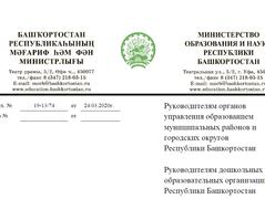 Рекомендации Министерства образования и науки по Республике Башкортостан