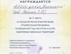 """Экологическая акция """"Отработанная батарейка"""""""