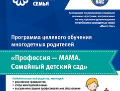 """Проект """"Крепкая семья"""""""