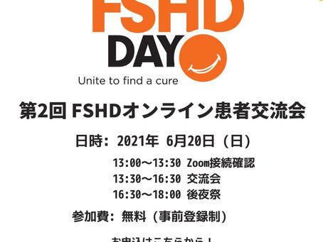 【6/20】第2回オンライン交流会案内 World FSHD Day