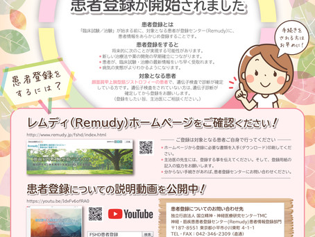 Remudy登録に関するパンフレット作成