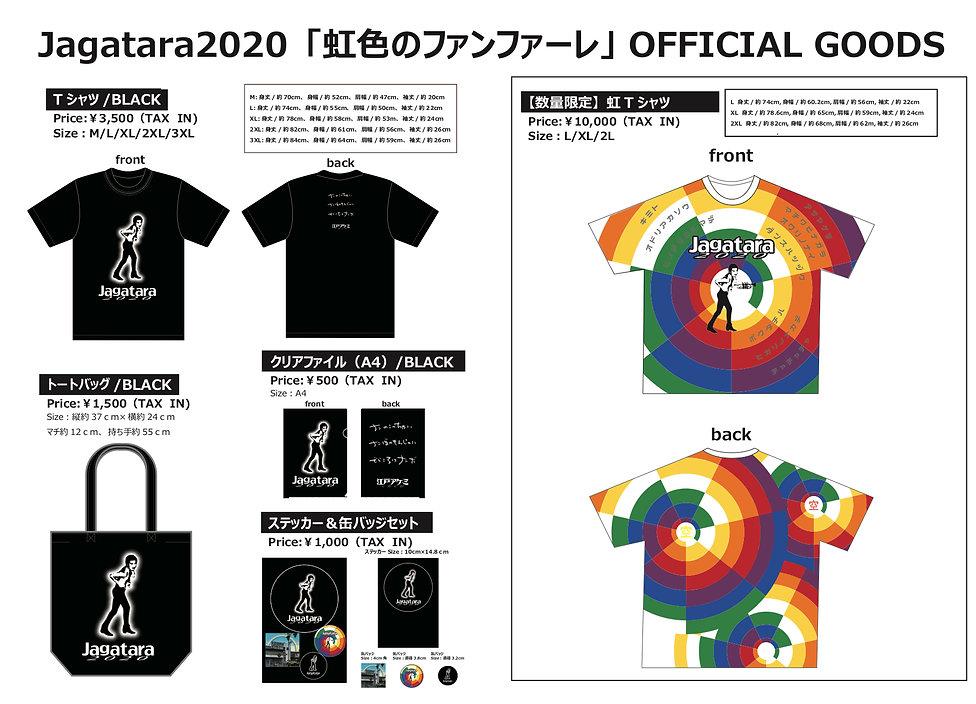 JAGATARA_goods_all_20191231のコピー.jpg