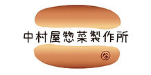 中村屋惣菜製作所.jpg