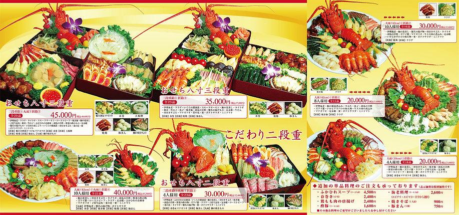 osechi2021_2.jpg