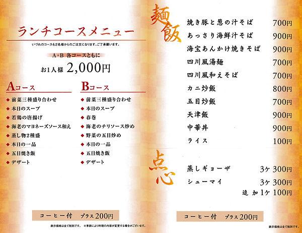 297_laofangosaka.jpg