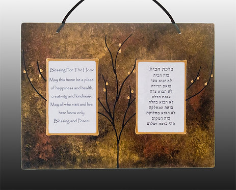Copper and gold Hebrew and English home blessing glass wall art