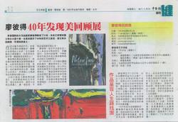 China Press Jul 2018
