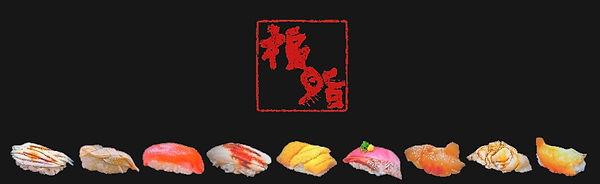 宮崎、すし、鮨、寿司、日本酒、赤シャリ、江戸前