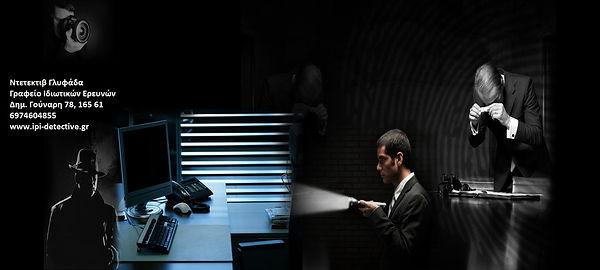 ντετεκτιβ γλυφαδα-corporate-investigatio