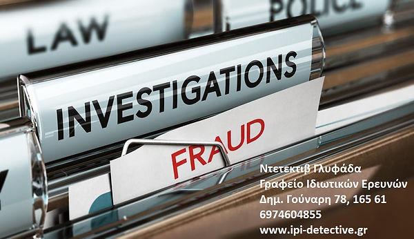 ντετεκτιβ γλυφαδα-Fraud.jpg