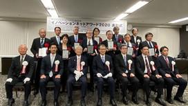 ゴライ日記★全国イノベーション推進機関ネットワーク 堀場雅夫賞 受賞に感謝