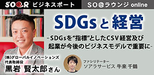 "SO@ラウンジonline『SDGsと経営ーSDGsを""指標""としたCSV経営及び起業が今後のビジネスモデルで重要にー』"