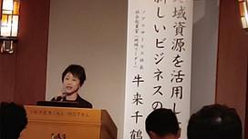 【ゴライ日記】全国経営者大会にて講演 at帝国ホテル(東京)