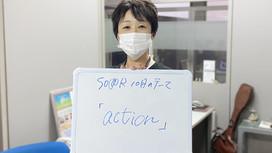 【スタッフより】ソアラサービス 今月のテーマは「Action」