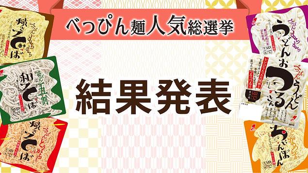 pic_twitter_beppin_結果発表.jpg